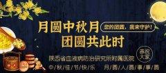 情暖中秋! 陕西省血液病防治研究所附属医院为患者送月饼庆佳节